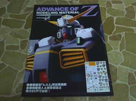 Gundam Advance of Zeta Modeling Material: Dry Decal/stickers (Dengeki Hobby Freebies)