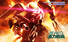 Zaku wallpaper free download