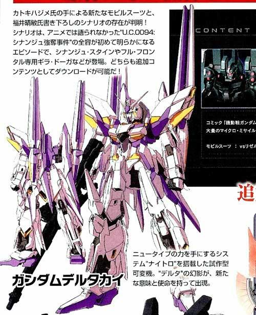 Gundam Delta Kai from Gundam Unicorn PS 3 Game