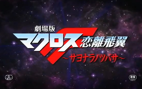 Macross Frontier The Movie 2 - Wing Fly Away