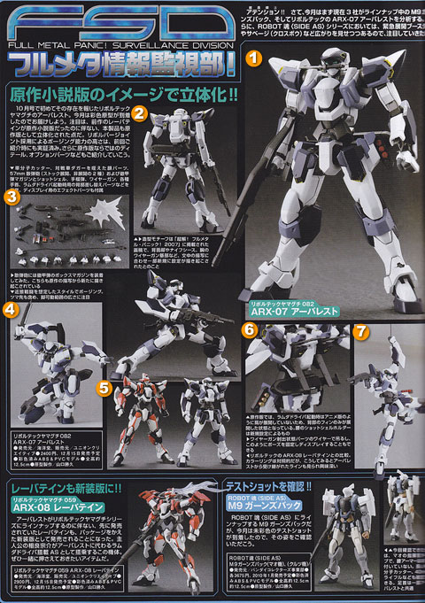 Kaiyodo Revoltech ARX-7 Arbalest and Revoltech ARX-8 Laevatein from Anime Full Metal Panic!