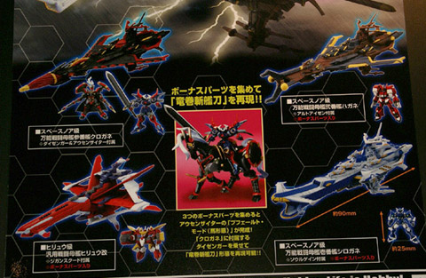 Megahouse Super Robot Wars OG Cosmo Fleet Collection