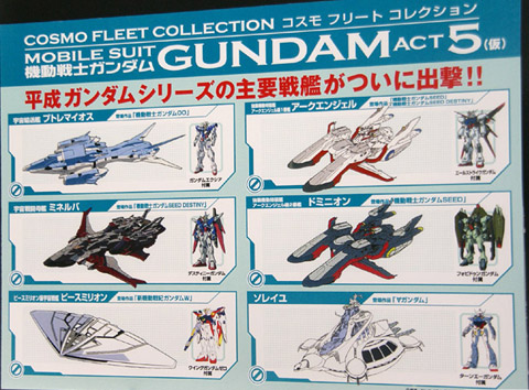 Gundam Cosmo Fleet Act 5
