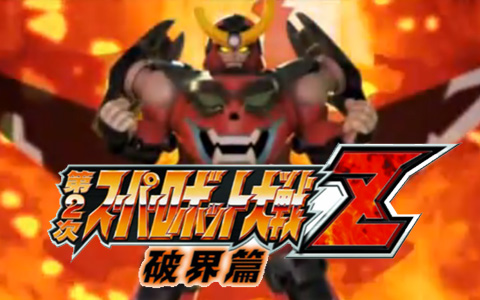 Super Robot Wars Z 2 Promotion Video with Gurren Lagann & Code Geass