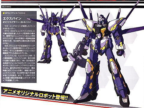 Official Art of Exbein (Original Design) from Super Robot Wars OG The Inspector Anime